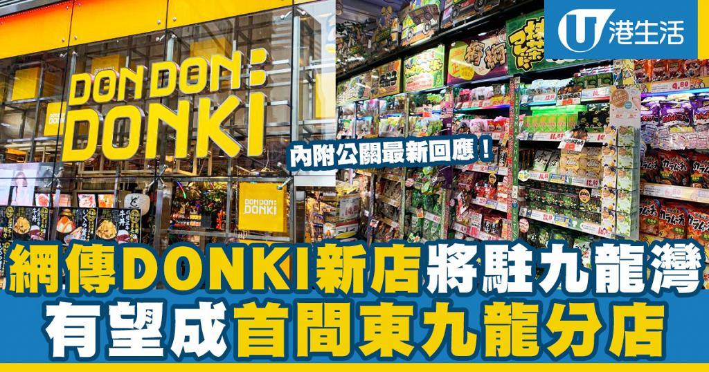 【淘大DONKI】網傳驚安の殿堂新店將駐九龍灣 有望成首間東九龍分店