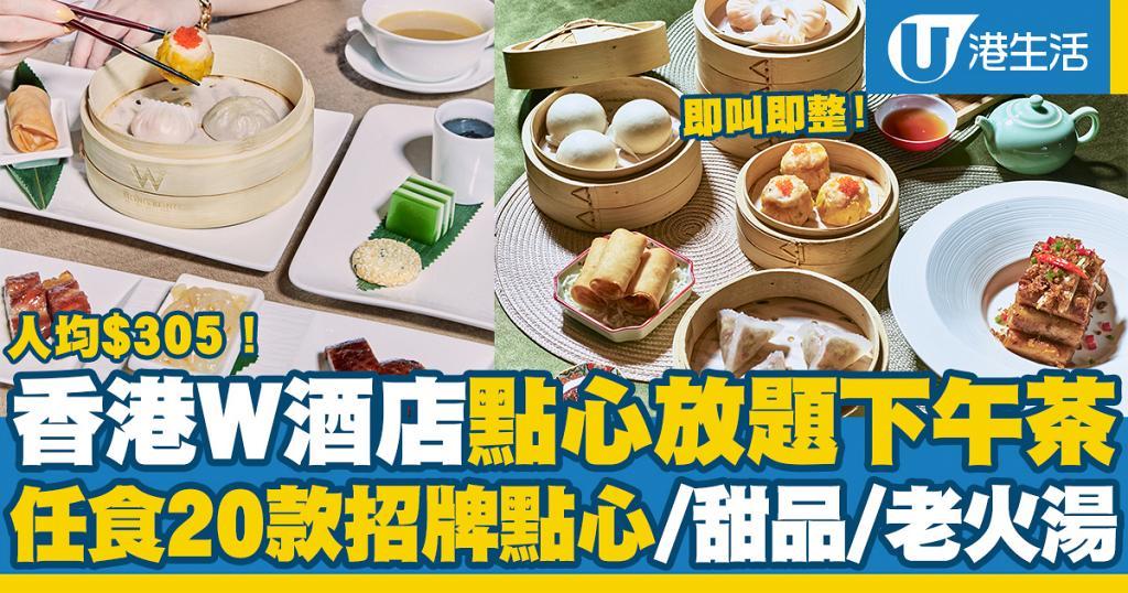 【尖沙咀美食】香港W酒店點心放題+點心午市優惠!任食20款招牌點心/甜品/老火湯+茗茶人均$305