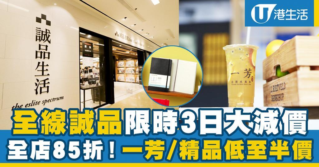 【減價優惠】全線誠品限時3日大減價 全店85折!一芳/天仁茗茶/精品低至半價
