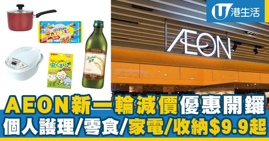 【減價優惠】AEON新一輪減價優惠開鑼 個人護理/零食/家電/收納$9.9起