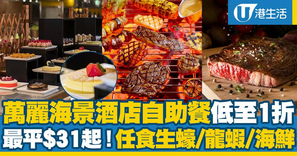 【酒店自助餐優惠2021】香港萬麗海景酒店自助餐買三送一!自助晚餐任食生蠔/龍蝦/海鮮/刺身