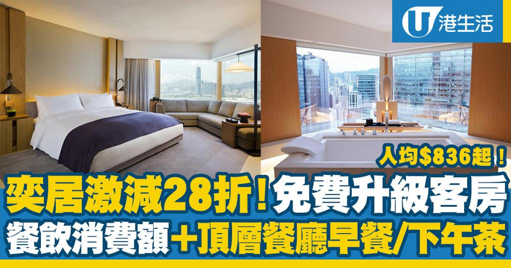 【酒店優惠2021】奕居The Upper House優惠28折!Staycaion包升級客房+頂層餐廳早餐+餐飲消費額