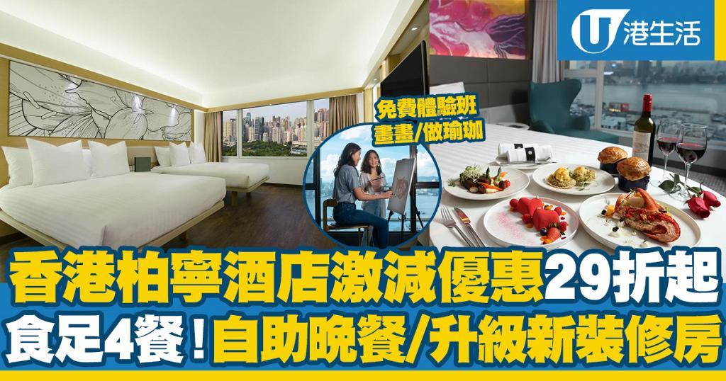 【柏寧酒店優惠2021】香港柏寧酒店Staycation+自助餐優惠29折起 食足4餐包自助晚餐/新裝修客房