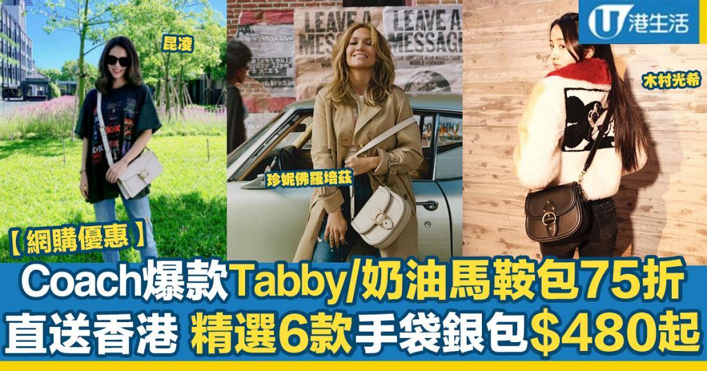 【網購優惠】Coach新爆款Tabby/奶油馬鞍包75折!精選6款手袋銀包$480起