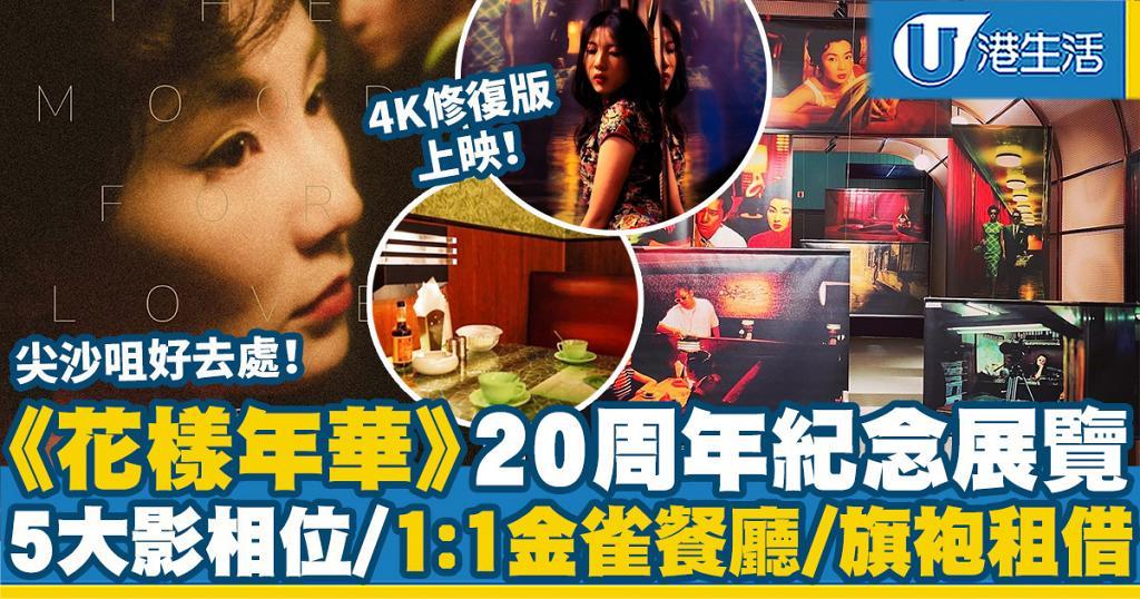 【尖沙咀好去處】《花樣年華》20周年展覽+4K修復版上映!5大影相位/1:1金雀餐廳/旗袍租借