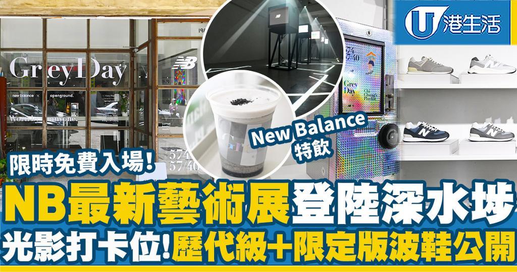【深水埗好去處】New Balance全新Grey Day展覽免費入場!多個灰色影相位/限定版波鞋率先睇