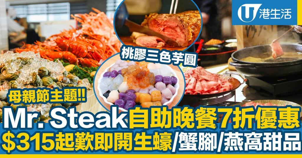 【母親節自助餐2021】Mr. Steak Buffet自助晚餐7折優惠!$315起歎即開生蠔/燕窩甜品/三色芋圓