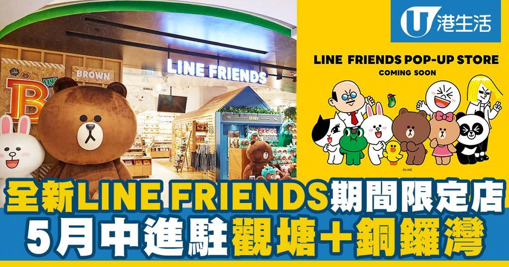 【觀塘/銅鑼灣好去處】全新LINE FRIENDS期間限定店登場 5月中進駐觀塘+銅鑼灣