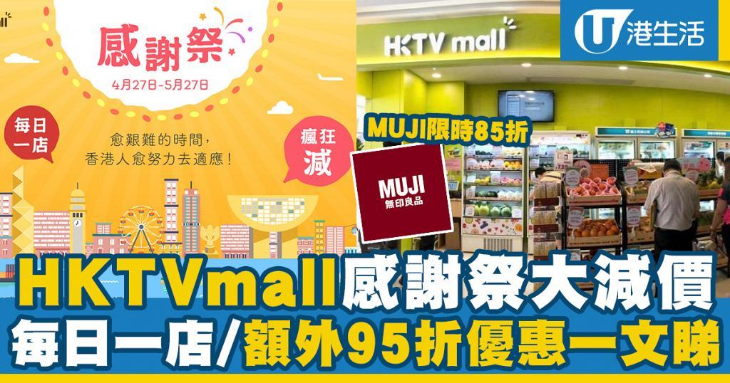 【網購優惠】HKTVmall感謝祭大減價 每日一店/額外95折優惠一文睇