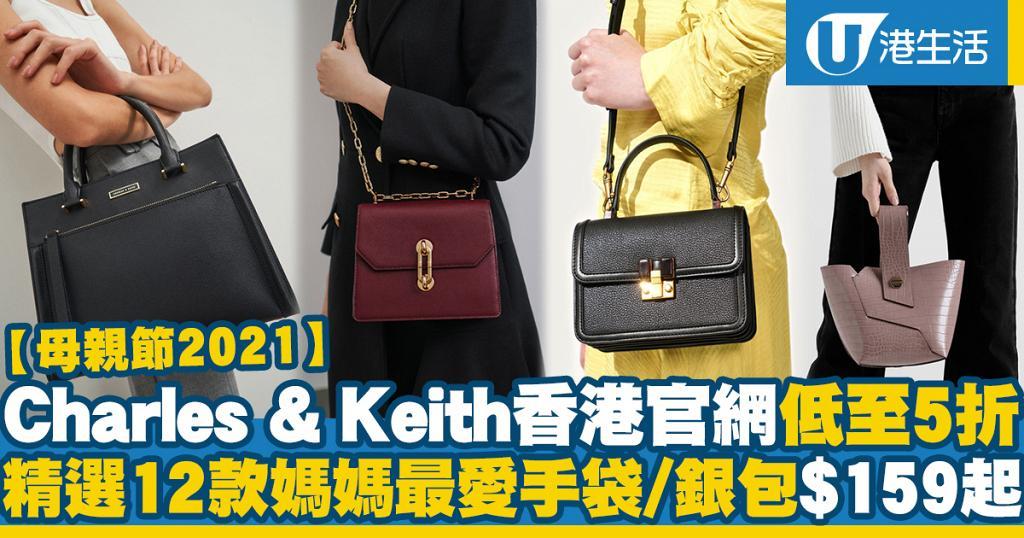 【母親節2021】Charles & Keith香港官網低至5折! 精選12款媽媽最愛手袋/銀包$159起