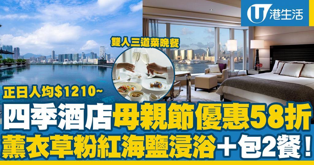 【酒店優惠2021】香港四季酒店母親節優惠58折起!母親節住宿包2餐+送薰衣草粉紅鹽浸浴