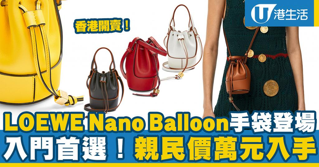 【名牌手袋】LOEWE Nano Balloon手袋香港開賣 入門首選!親民價萬元入手
