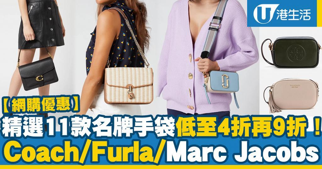 【網購優惠】精選11款名牌手袋低至4折再9折! Coach/Furla/Tory Burch/Marc Jacobs