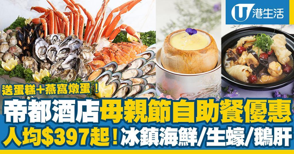 【母親節自助餐2021】沙田帝都酒店海鮮自助餐優惠!冰鎮海鮮/即開生蠔/鵝肝+送蛋糕人均$397起