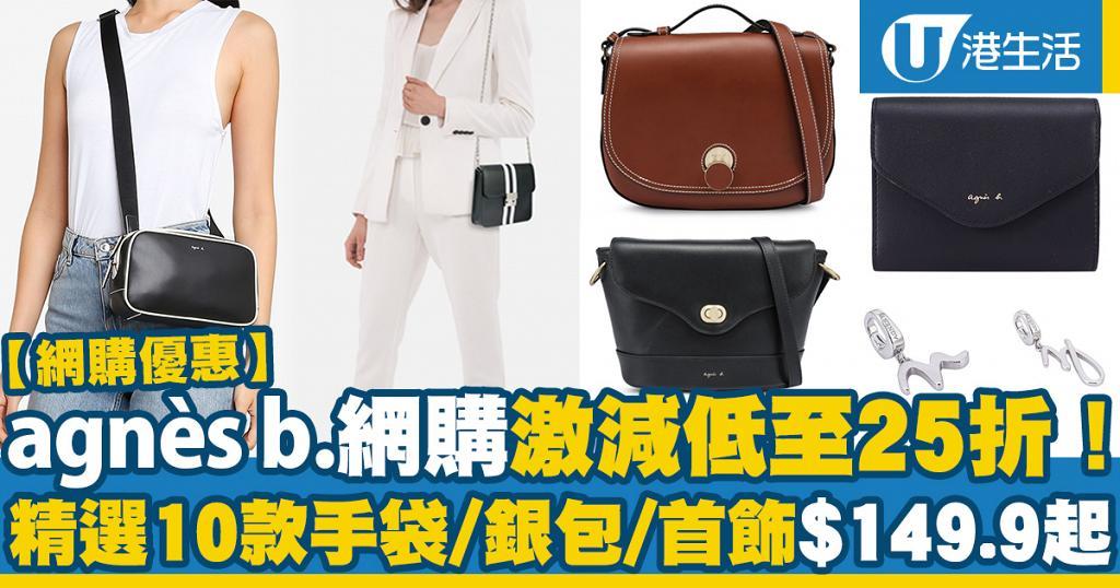 【網購優惠】agnès b.網購激減低至25折! 精選10款手袋/銀包/首飾$149.9起