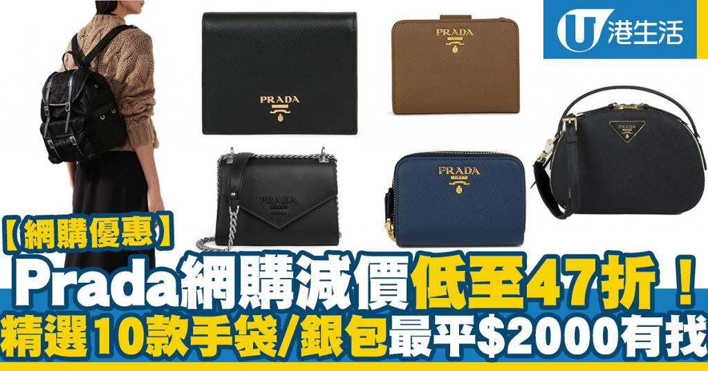 【網購優惠】Prada網購減價低至47折!精選10款手袋/銀包/卡套最平$2000有找