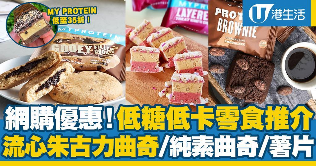 【網購優惠】英國MY PROTEIN限時優惠 低卡低糖零食/純素曲奇/黑糖珍珠奶茶健身蛋白粉 直送香港