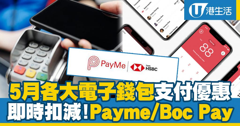 【電子錢包優惠】5月各大電子錢包支付優惠 Payme/Boc Pay/Alipay/Wechat Pay