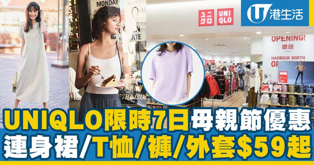 【減價優惠】UNIQLO限時母親節優惠 連身裙/T恤/褲/外套$59起