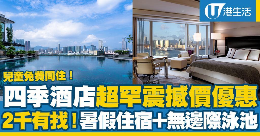 【酒店優惠2021】香港四季酒店超罕震撼價優惠!2千有找 暑假住宿連早餐+無邊際泳池/健身室