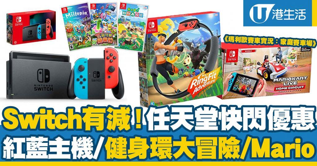 【網購優惠】NINTENDO任天堂限時優惠!Switch主機/健身環大冒險RingFit/Mario賽車