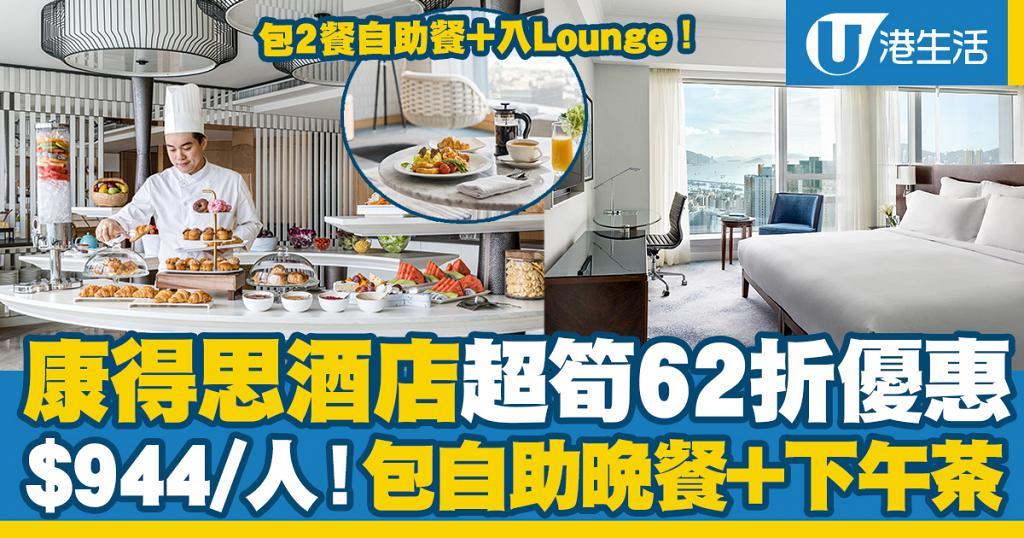 【酒店優惠2021】香港康得思酒店超筍62折優惠!住宿包自助晚餐+下午茶+送紅酒/LUSH試用裝