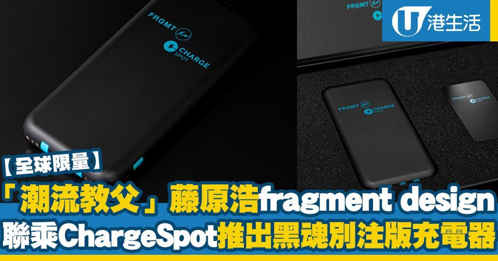 【全球限量】「潮流教父」藤原浩fragment design聯乘ChargeSpot 推出「黑魂別注版」充電器