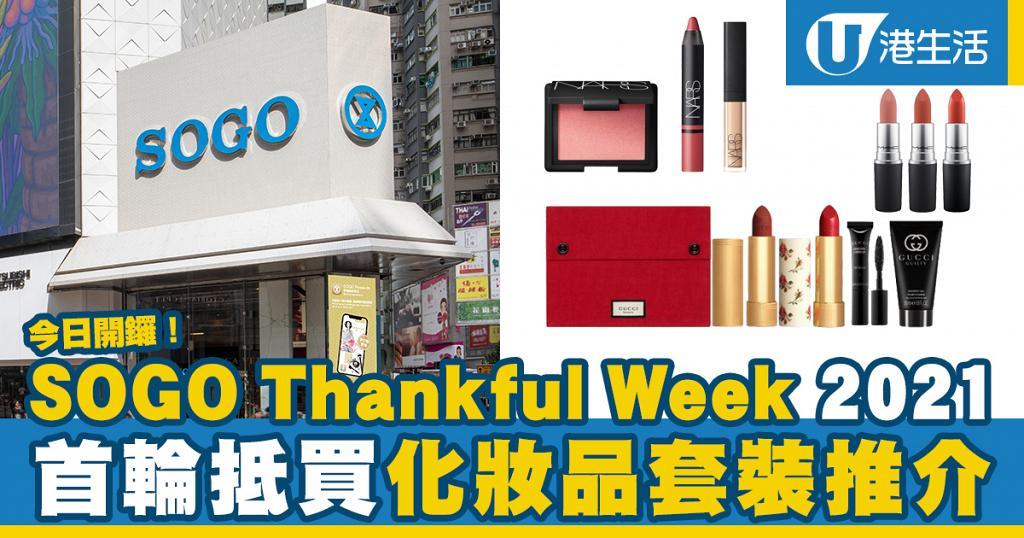 【SOGO感謝祭2021】SOGO Thankful Week 2021 首輪抵買化妝品套裝推介