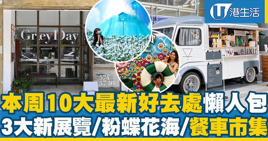 【香港周圍遊】本周10大最新開幕好去處懶人包!率先看3大新展覽/新開燒烤場/cafe/餐車市集
