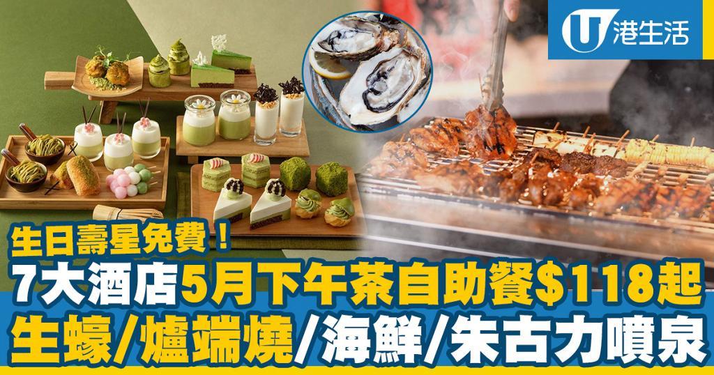 【自助餐優惠2021】7大酒店5月下午茶自助餐優惠$118起 逸東/帝都/美麗華/康得思/百樂