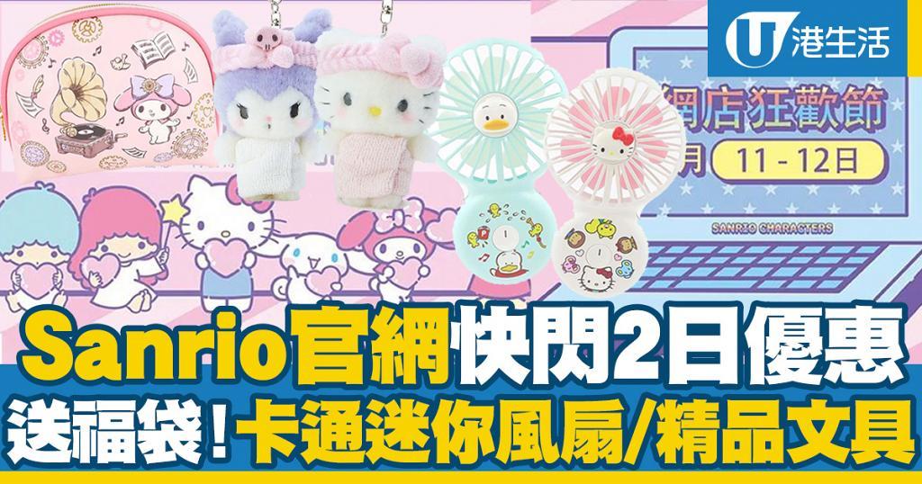 【網購優惠】Sanrio香港官網快閃2日「夏日祭」優惠!卡通縮骨遮/迷你風扇/精品文具8折加送福袋