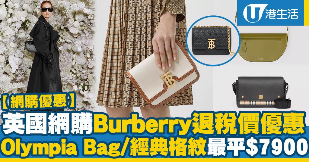 【網購優惠】英國網購Burberry直送香港退稅價優惠 Olympia Bag/經典格紋最平$7900買到