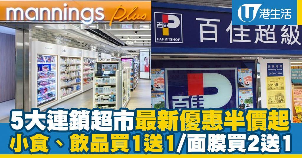 【超市優惠】5大連鎖超市最新優惠半價起 百佳買1送1/惠康美食半價起兼送優惠券