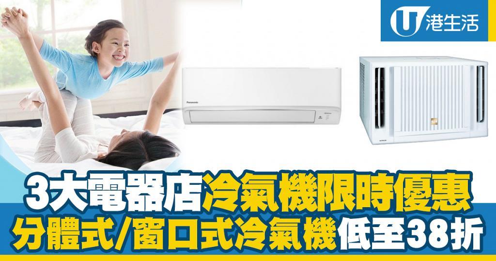 【網購優惠】3大電器店冷氣機限時優惠 變頻分體式/窗口式冷氣機低至38折