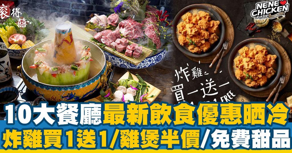 【5月優惠】10大餐廳5月飲食優惠半價起 炸雞買1送1/雞煲半價/免費甜品/火鍋6折起
