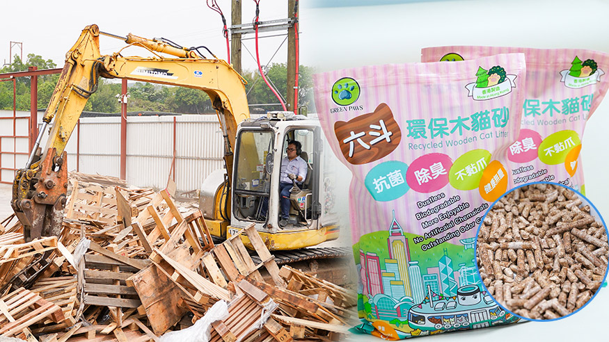 香港製造環保回收木貓砂 性價比高!吸水力強/除臭/無添加