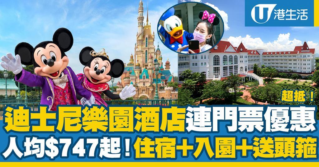 【酒店優惠2021】香港迪士尼樂園酒店+門票優惠!送迪士尼頭箍/米奇耳朵+迪士尼精品買一送一
