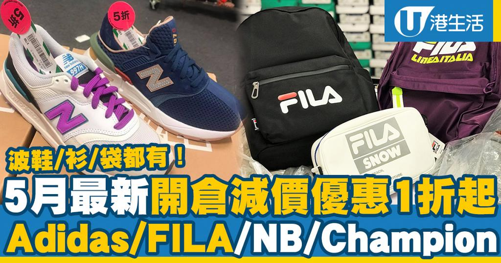 【開倉優惠】5月份3大最新開倉優惠1折起 Adidas/New Balance/FILA/Champion