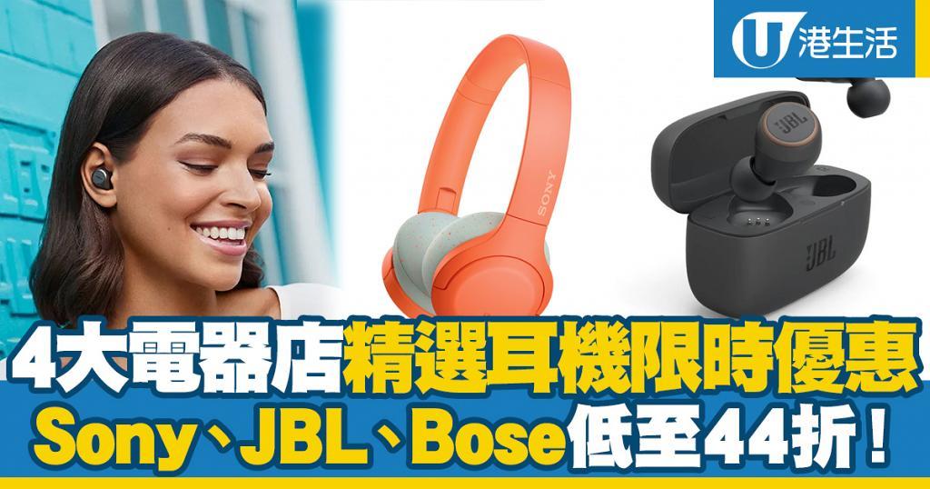 【網購優惠】4大電器店精選耳機限時優惠 無線藍牙/耳罩式耳機低至44折!Sony/Samsung/Bose/JBL