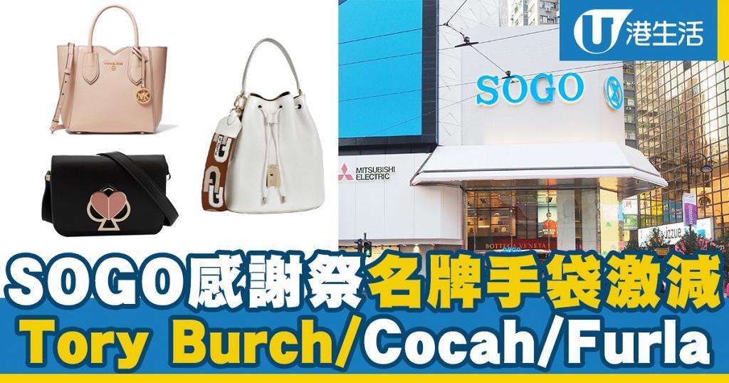 【SOGO感謝祭2021】Sogo Thankful Week名牌手袋激減 Tory Burch/Cocah/Furla