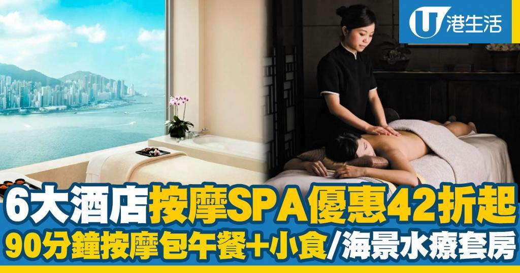 【酒店優惠2021】6大酒店SPA優惠42折起 美麗華/麗思卡爾頓/康得思/W酒店