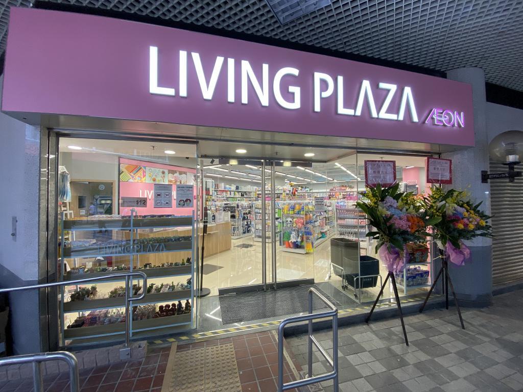 【黃大仙好去處】AEON Living Plaza$12店登陸竹園廣場!6000款家品/零食/開幕優惠買五送一