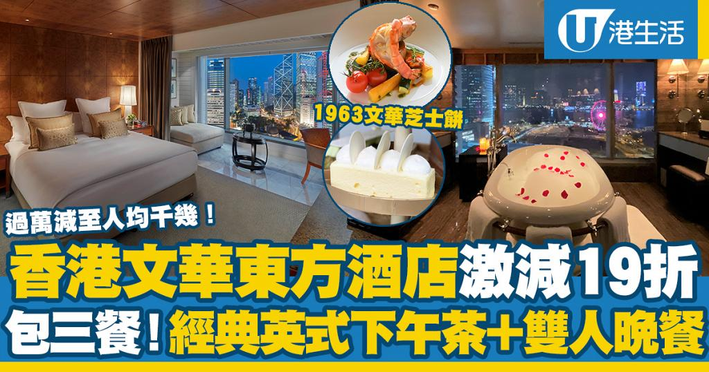 【酒店優惠2021】香港文華東方酒店激減19折 住宿包三餐!文華經典下午茶+雙人晚餐/30小時住宿