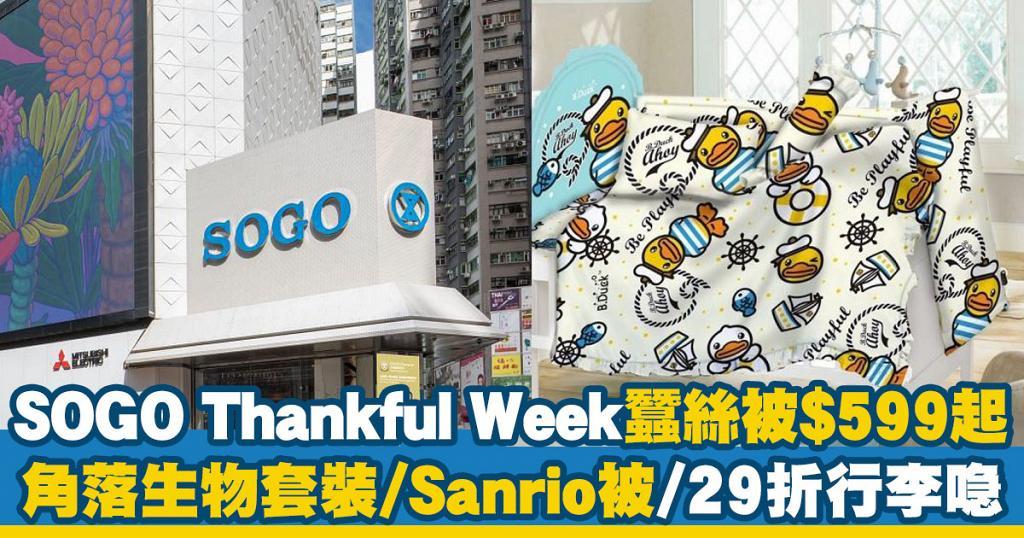 【SOGO感謝祭2021】SOGO Thankful Week卡通床品+行李喼29折起  角落生物套裝/Sanrio被