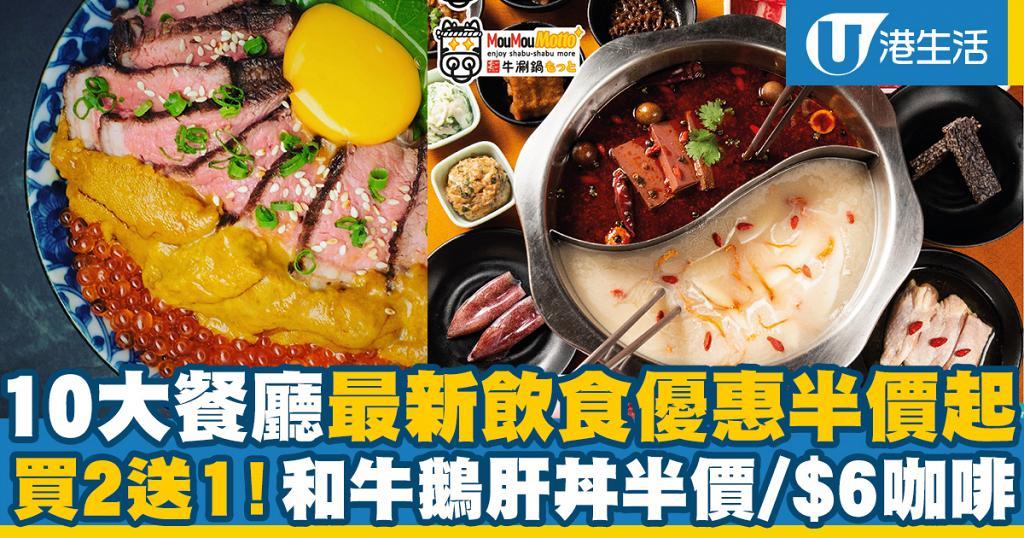 【5月優惠】10大餐廳5月飲食優惠半價起 火鍋/茶飲/cafe/丼飯/KFC/麥當勞