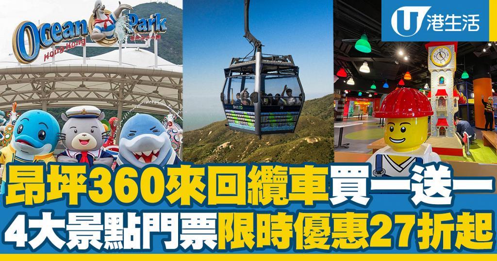 昂坪360來回纜車買一送一!4大景點門票限時優惠 海洋公園/LEGOLAND/SKY100觀景台低至27折