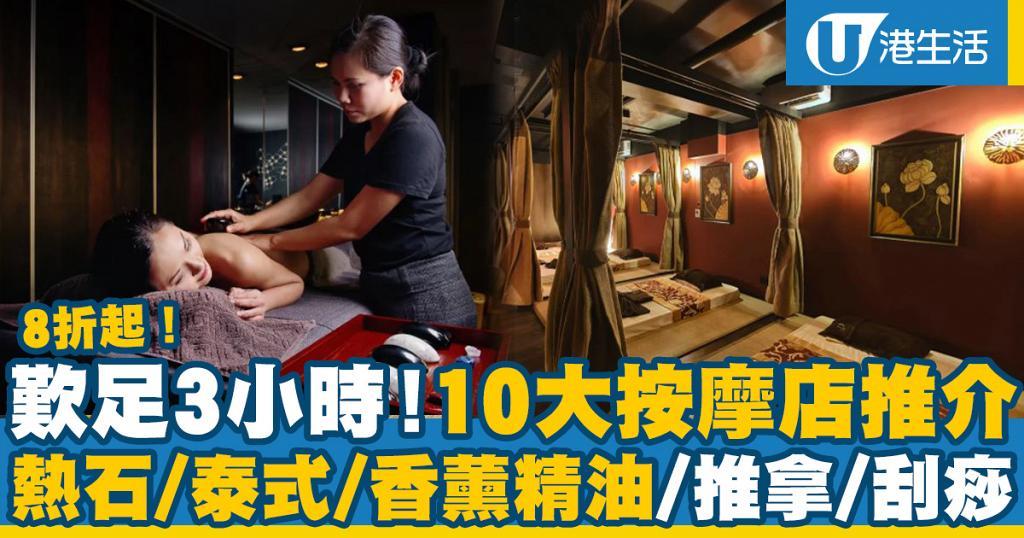【按摩店推薦2021】香港10大SPA+按摩店推介 泰式按摩/熱石按摩/香薰精油/推拿/刮痧