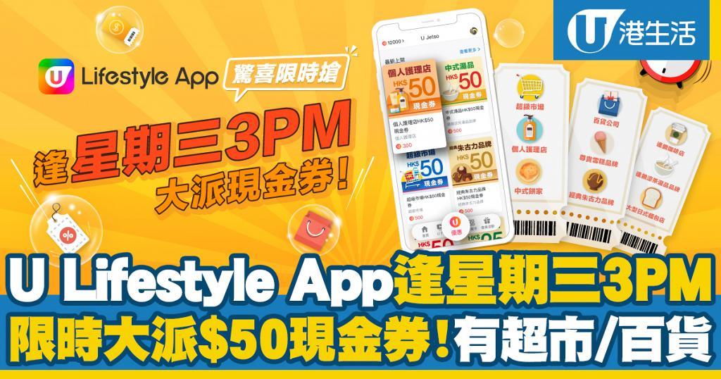 【驚喜限時搶】U Lifestyle App逢星期三3PM大派現金券