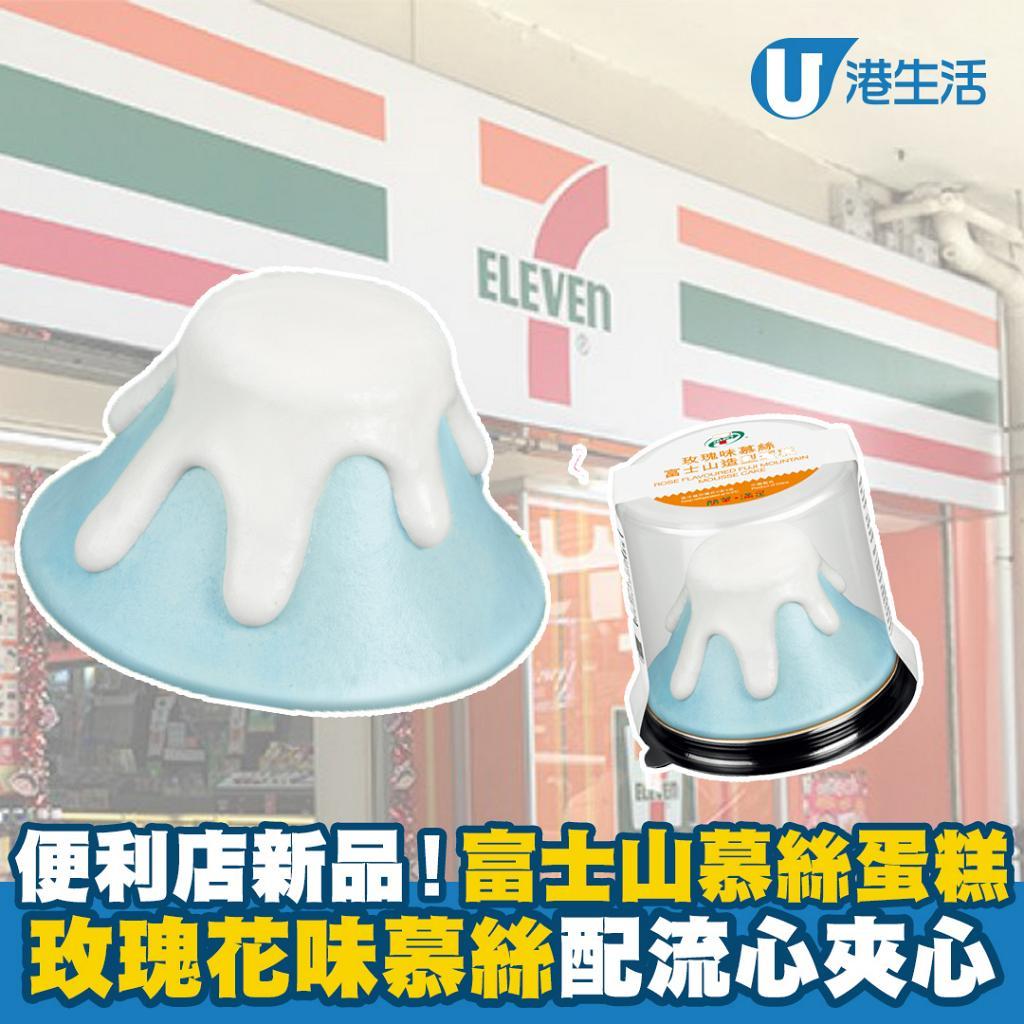 【便利店新品】玫瑰味慕絲富士山蛋糕登場 香港7-Eleven便利店優先發售!