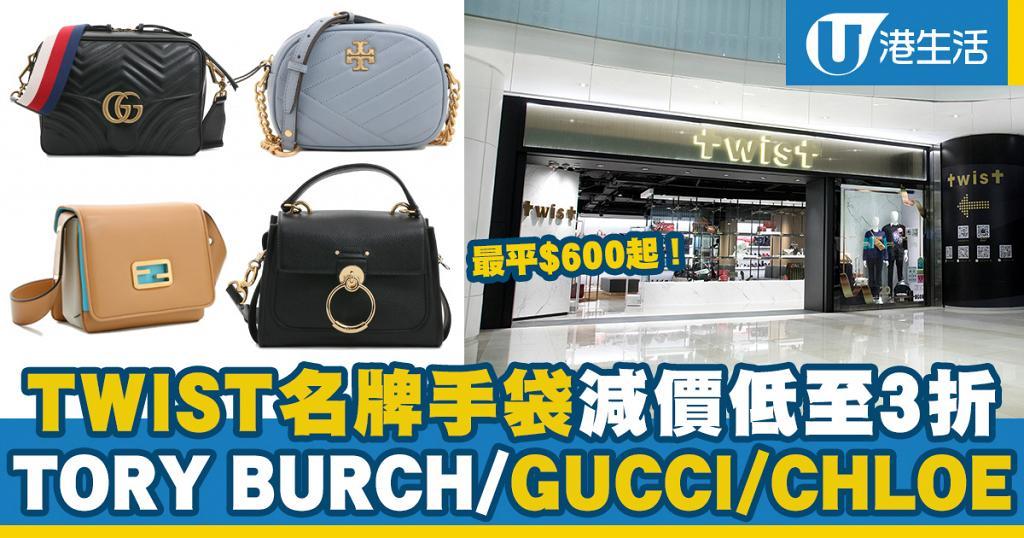 【名牌手袋減價】TWIST名牌手袋減價3折 GUCCI/CHLOE/TORY BURCH $600起